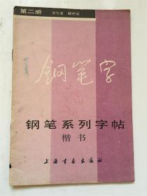 钢笔系列字帖楷书(第二册)顾仲安 书