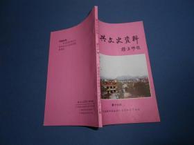 新兴文史资料-第十六辑-16