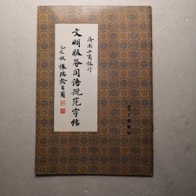 济南工商银行文明服务用语规范字帖。
