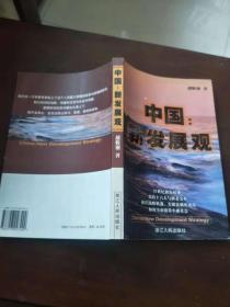 中国:新发展观【实物图片】