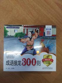 儿童启蒙必读丛书:成语接龙300则