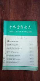 中华骨科杂志(1981年第1-4期 含创刊号) 合订本