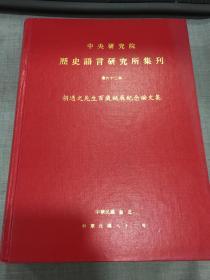 胡适之先生百岁诞辰纪念论文集(中央研究院 历史语言研究所集刊 第六十二本)