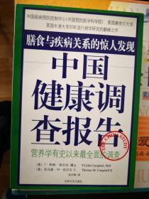 中国健康调查报告【南车库】114
