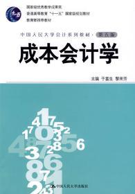 成本会计学第五版