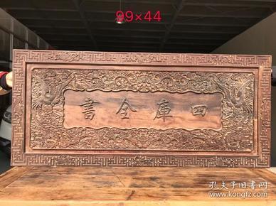 【四库全书挂匾】雕刻精美 纹理清晰 保存完整木质:红木尺寸:99/44