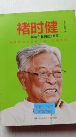 褚时健:影响企业家的企业家 张赋宇 先燕云 著 湖南文艺出版社 9787540469894