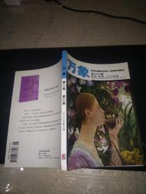 万象(2006年第八卷第3期)
