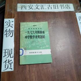 一九七九年陕西省中学数学竞赛题解