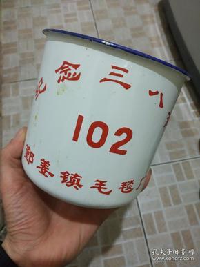80年代宁波鄞县鄞姜镇毛毯厂搪瓷缸,纪念三八节。