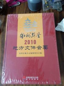 泉州年鉴2010地方文件会要分册(全品库存书)