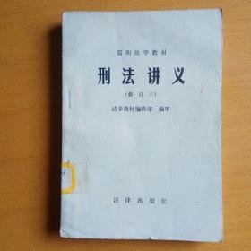 简明法学教材:邢法讲义(修订本)