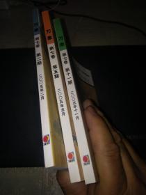 万象(2005年第七卷第2.5.11期共3本合售)