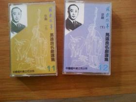 京剧磁带  马连良名剧选集(11)(12)----苏武牧羊