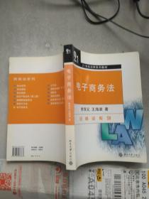 电子商务法(民商法系列)/21世纪法学系列教材