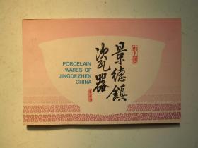 景德镇瓷器(产品图册)