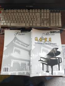 流金岁月:国内影视音乐改编的钢琴曲集