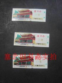 五台山广宗寺塑料门票 3张合售 9*3.5CM