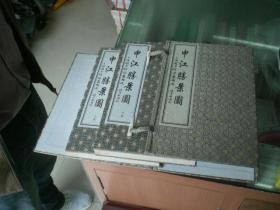 申江胜景图(16开宣纸印,经折装,2册全)带函套,一版一印