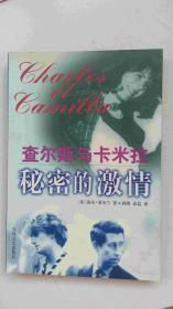秘密的激情:查尔斯与卡米拉