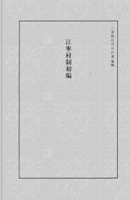江宁村治初编【复印件】