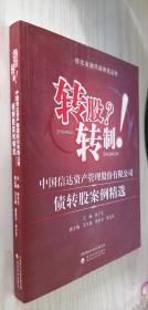 转股?转制!:中国信达资产管理股份有限公司债转股案例精选