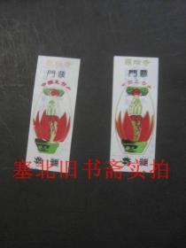 五台山罗睺寺塑料门票 2张合售 9*3.5CM