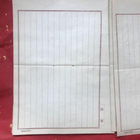 老纸51张,中间有2小孔