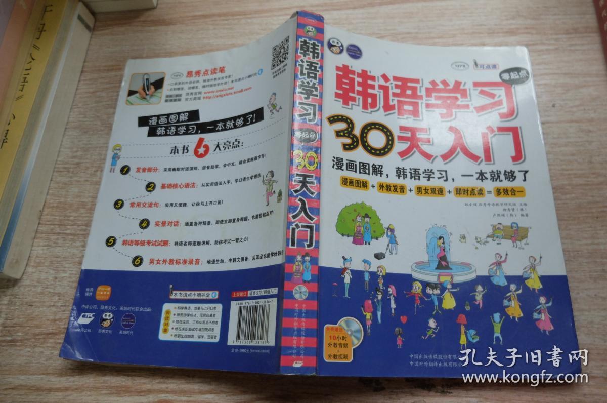 韩语分析零起点30天图解:韩语入门,漫画学习,一网漫画学习火影忍者图片