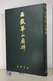 西岳华山庙碑(大16开精装)中国书店1992年影印版 长垣本 华阴本 四明本