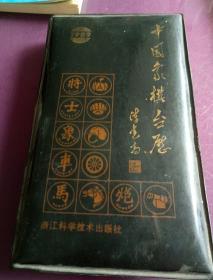 1989年中国象棋台历