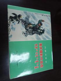 内蒙古军区美术摄影作品选