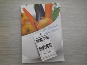 居家小厨之食品安全(全新正版原版书1本)