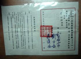 1952年贵阳市人民政府监察委员会监察通讯员聘书