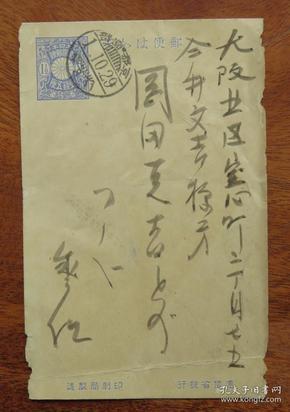 日本(1912年)大正1年10月29日(京都园部町寄大坂业区)1钱5厘邮资实寄明信片(59)