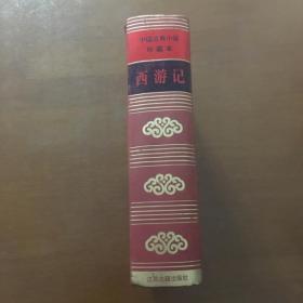西游记(中国古典小说珍藏本 32开精装一版一印)