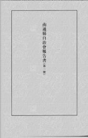 南通县自治会报告书【复印件】