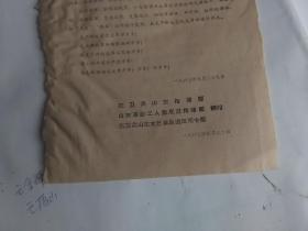 文革文史资料:济南部队党委给全体指战员的一封信 【红卫山东指挥部等三家单位】