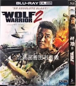 战狼2(2017)吴京 SJ-50GB珍藏版 DTS-7.1国粤语 加长版