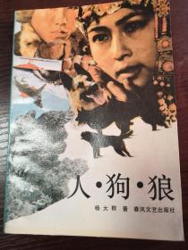 杨大群签赠邓友梅《人·狗·狼》 一版一印