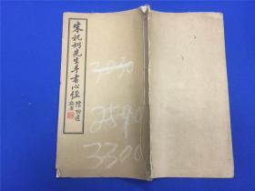 民国白纸精印《朱祝礽先生手书心经》一册全