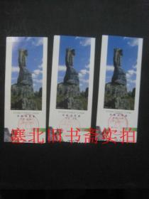 石林游览券 纸质门票3张相同合售 16.8*6.7CM