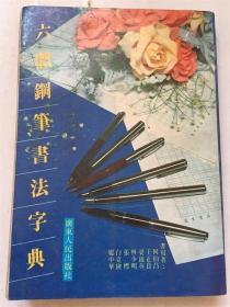 六体钢笔书法字典/何伯昌 王正良等 /广东人民出版社