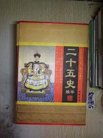 二十五史精华(全四册)(附盒)