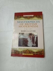 英国现代主义文学名著