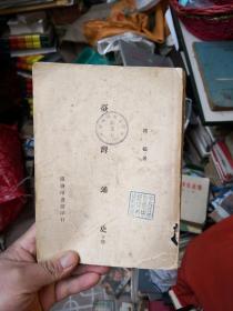台湾通史(下册)民国版   差不多八五品       新F2