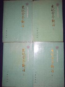 史记全本新注(1-4)