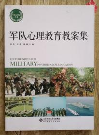 军队心理教育教案集