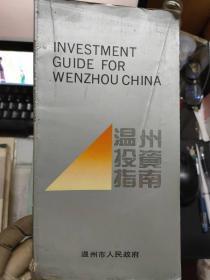 《温州投资指南》