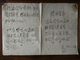 中南财经政法大学老教授曾广鸣毛笔诗稿一件,包快递。